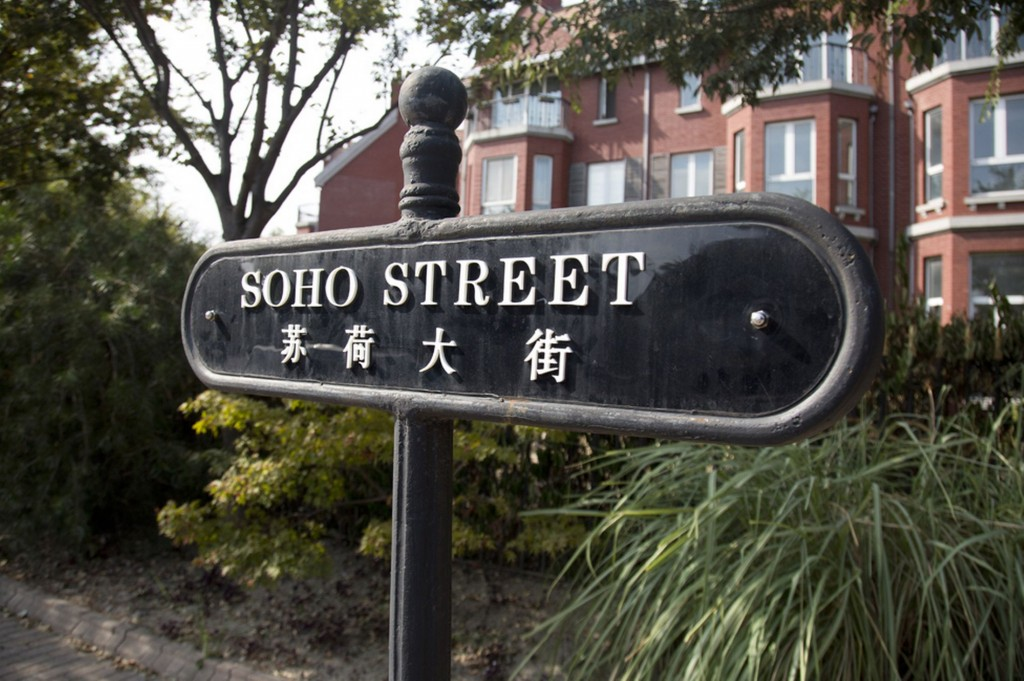 thames-town-china-ghost-town-soho-street-1024x6811